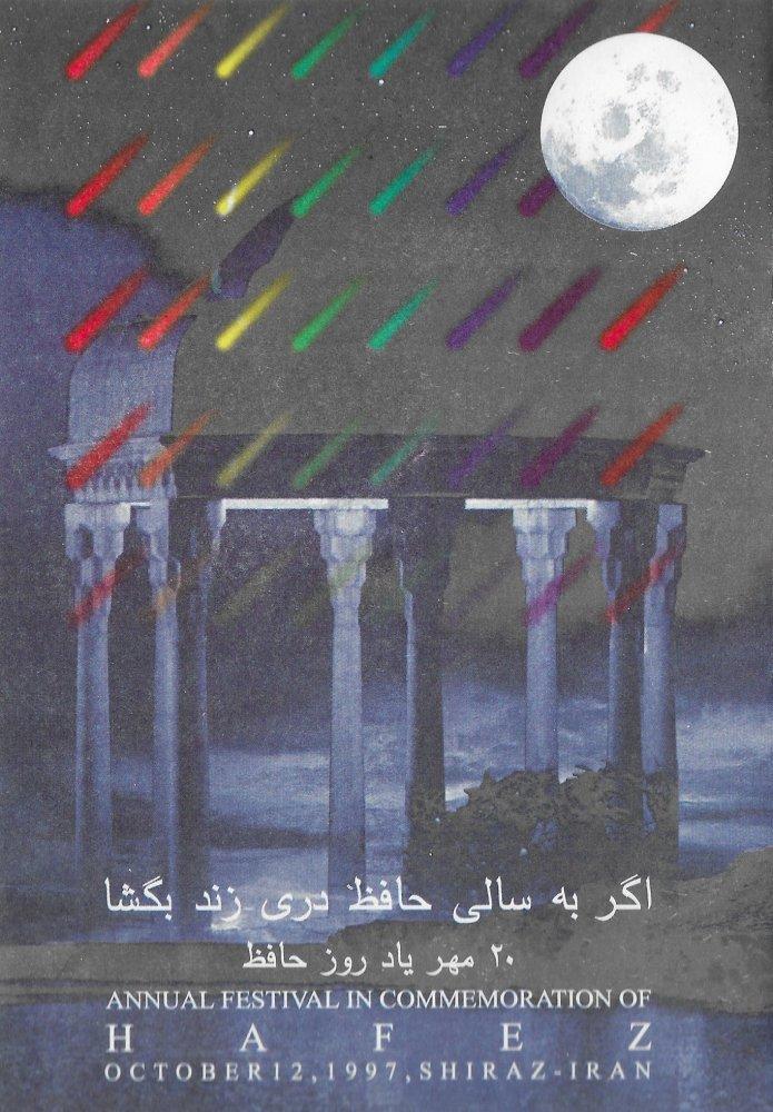20180220 Hafez 6